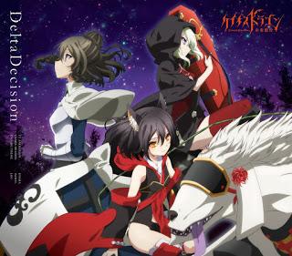 Chaos Dragon -Sekiryuu Seneki- ED – Delta Decision