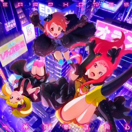 Akiba's Trip The Animation OP – Ikken Rakuchaku Goyoujin