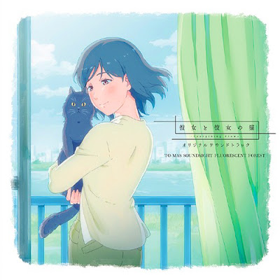 Kanojo to Kanojo no Neko -Everything Flows- Original Soundtrack