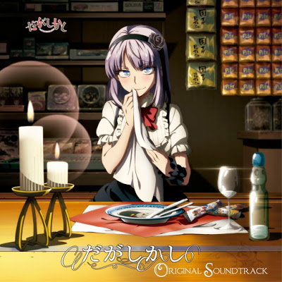 Dagashi Kashi Original Soundtrack