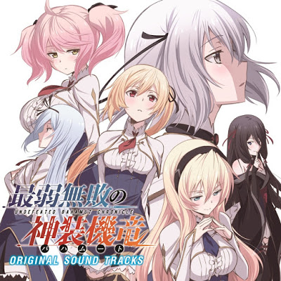 Saijaku Muhai no Bahamut Original SoundTrack