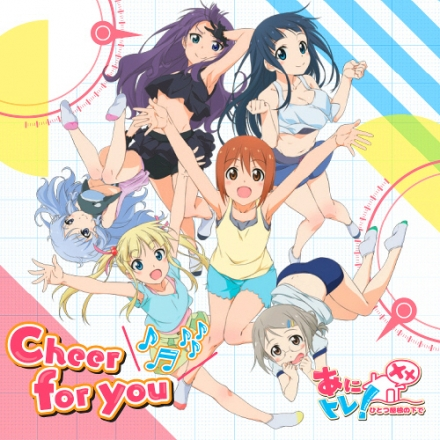 Anitore! XX Theme Song – Cheer for you♪♬