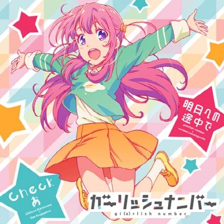 Gi(a)rlish Number – Ashita e no Tochuu de/Check A (Single)