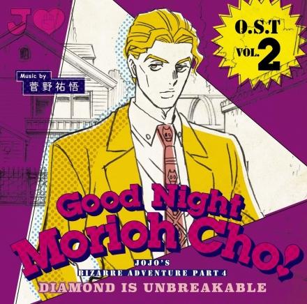 JoJo's Bizarre Adventure: Diamond is Unbreakable O.S.T Vol.2 ~Good Night Morioh Cho~