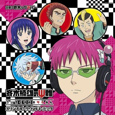 Saiki Kusuo no Ψ Nan Original Soundtrack