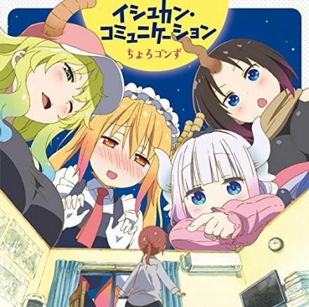 Kobayashi-san Chi no Maid Dragon ED – shukan Communication