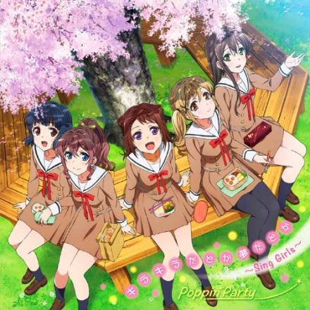 BanG Dream! ED – Kirakira dato ka Yume dato ka ~Sing Girls