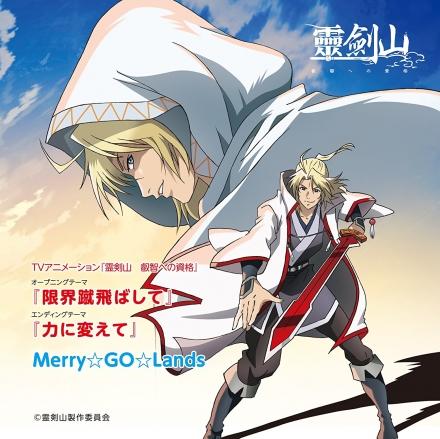Reikenzan: Eichi e no Shikaku OP/ED – Genkai Ketobashite / Chikara ni Kaete