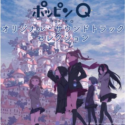POP IN Q Original Soundtrack Selection