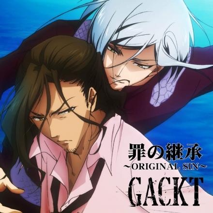 """Trickster: Edogawa Ranpo """"Shounen Tanteidan"""" yori ED2 – Tsumi no Keishou ~ORIGINAL SIN~"""