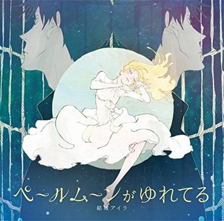 ACCA: 13-ku Kansatsu-ka ED – Pale Moon ga Yureteru