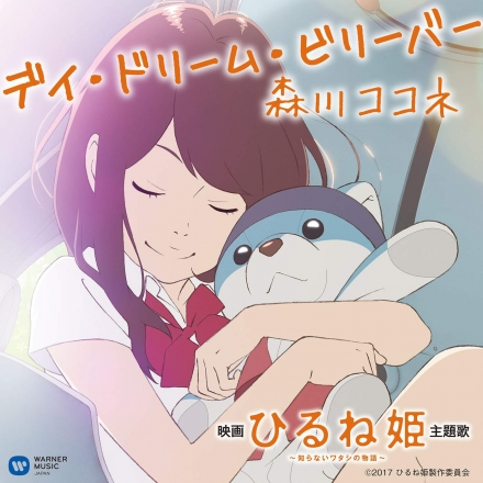 Daydream Believer – Kokone Morikawa (CV:Mitsuki Takahata)