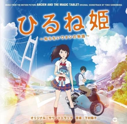 Hirune Hime Original Soundtrack