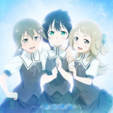 Movie: Yuuki Yuuna wa Yuusha de Aru: Washio Sumi no Shou ED – Tomodachi