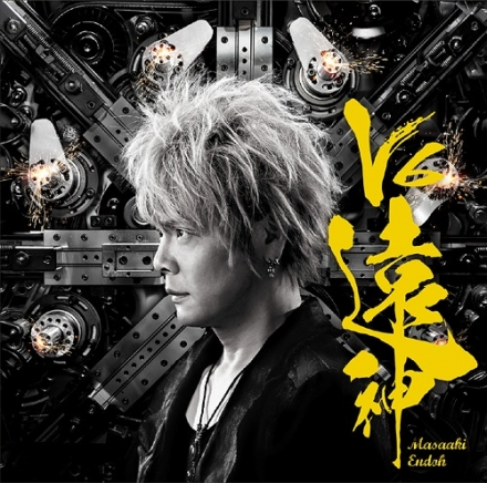 Masaaki Endoh – V6 Enjin (6th Album)