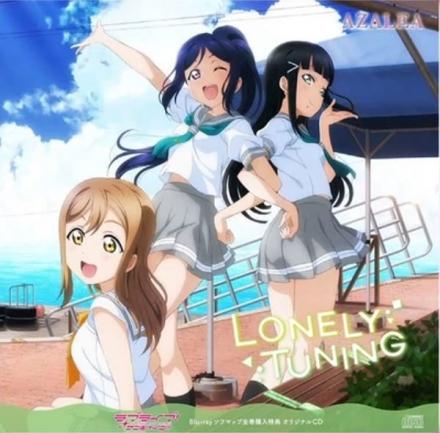 Love Live! Sunshine!!: AZALEA – Lonely Tuning