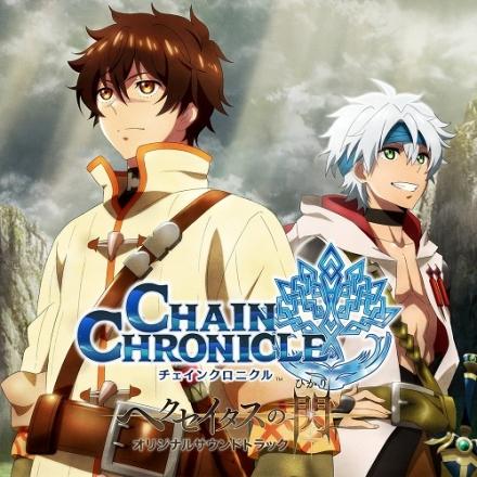 Chain Chronicle ~Haecceitas no Hikari~ Original Soundtrack