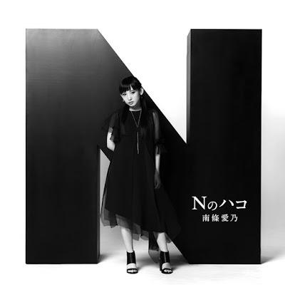 Yoshino Nanjo – N no Hako (2016) [Album]