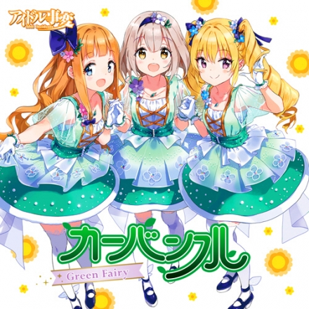 Carbuncle – Green Fairy  (1st Single)