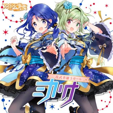 Mikarina – Gamushara Girl (1st Single)
