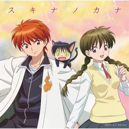 Kyoukai no Rinne (TV) 3rd Season ED – Suki nano Kana