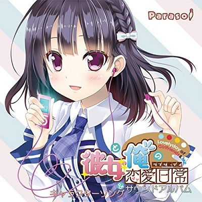 Kanojo to Ore no Lovely Day Character Song & Sound Album