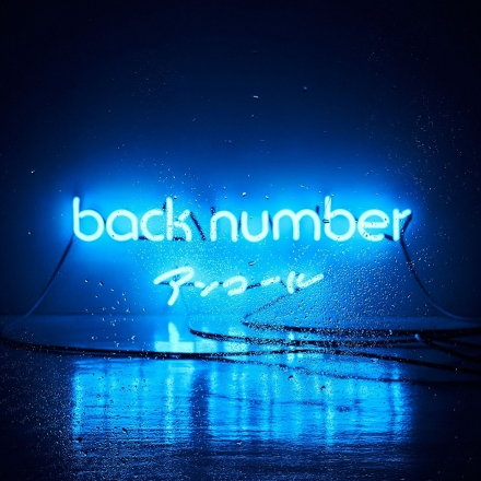 back number – Encore (Album)