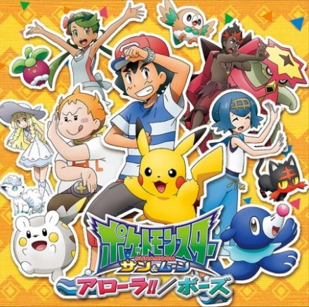 Pokemon Sun & Moon – OP&ED – Alola!! / Pose