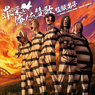 Prison School ED – Tsumibukaki Oretachi no Sanka