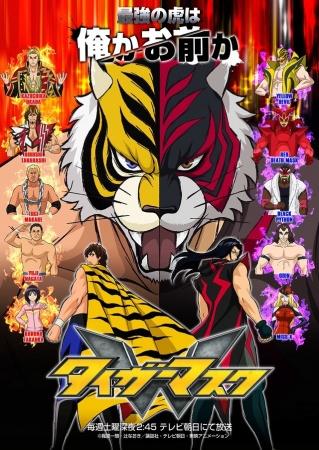 tiger-mask-w
