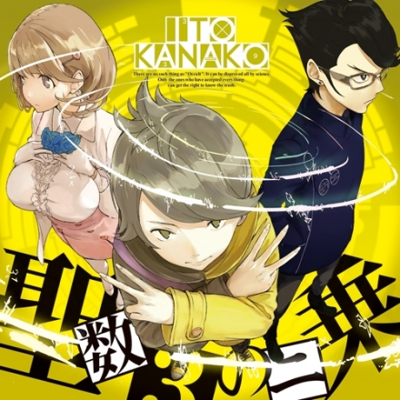 Occultic;Nine OP – Seisuu 3 no Nijou
