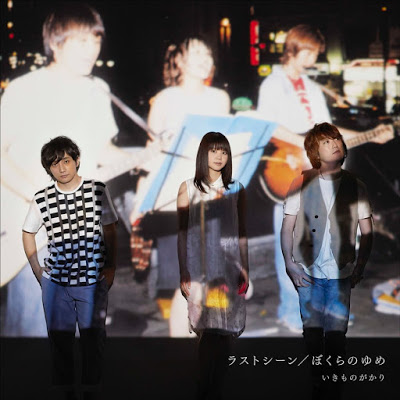 Shigatsu wa Kimi no Uso Live Action Theme Song – Last Scene/Bokura no Yume