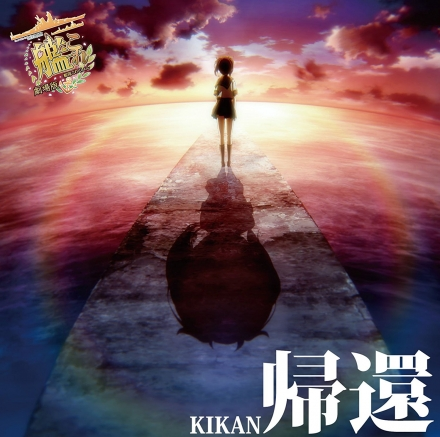 Kantai Collection -KanColle- the Movie Theme Song – Kikan
