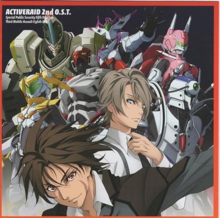 Active Raid: Kidou Kyoushuushitsu Dai Hachi Gakari 2nd Original Soundtrack